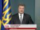 Порошенко назвав рішення Єврокомісії щодо безвізового режиму подарунком на Миколая