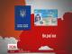 Як вирішуватиметься подальша доля безвізового режиму з ЄС для України