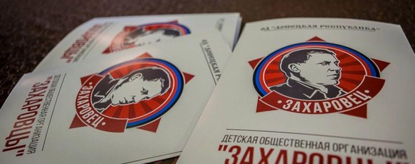 """Бойовики """"ДНР"""" створили дитячий рух і назвали його на честь Захарченка"""