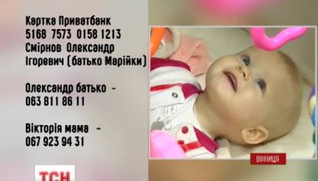 Девятимесячная девочка из Винницы нуждается в средствах на химиотерапию
