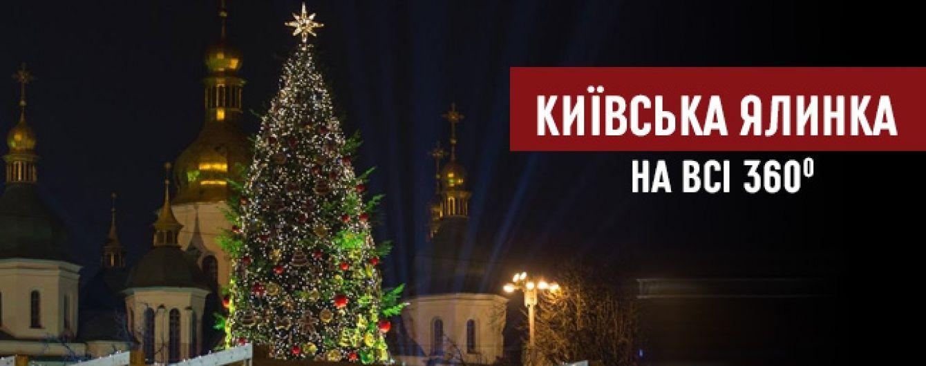 Новий рік на всі 360°. ТСН.ua представляє перше сферичне відео відкриття головної ялинки
