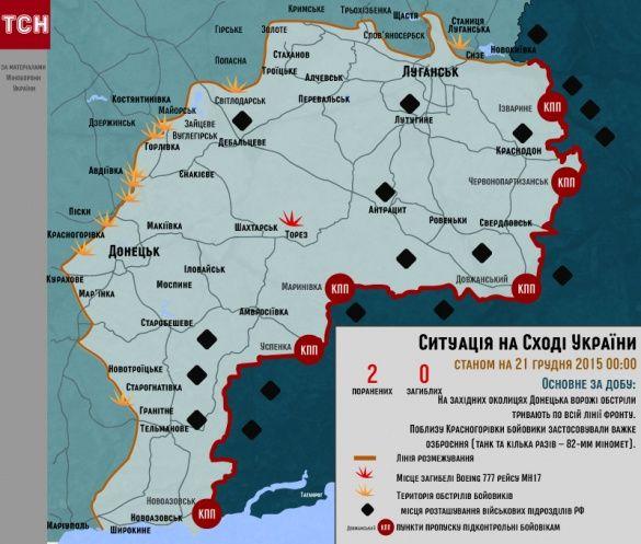 карта АТО за 21.12
