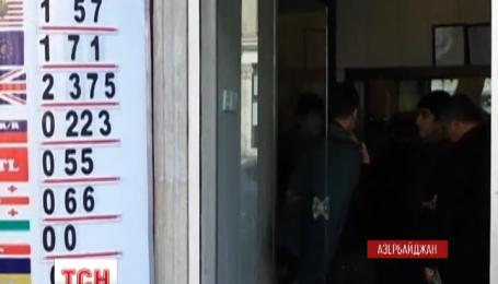 Валюта Азербайджану подешевшала майже наполовину після введення плаваючого курсу