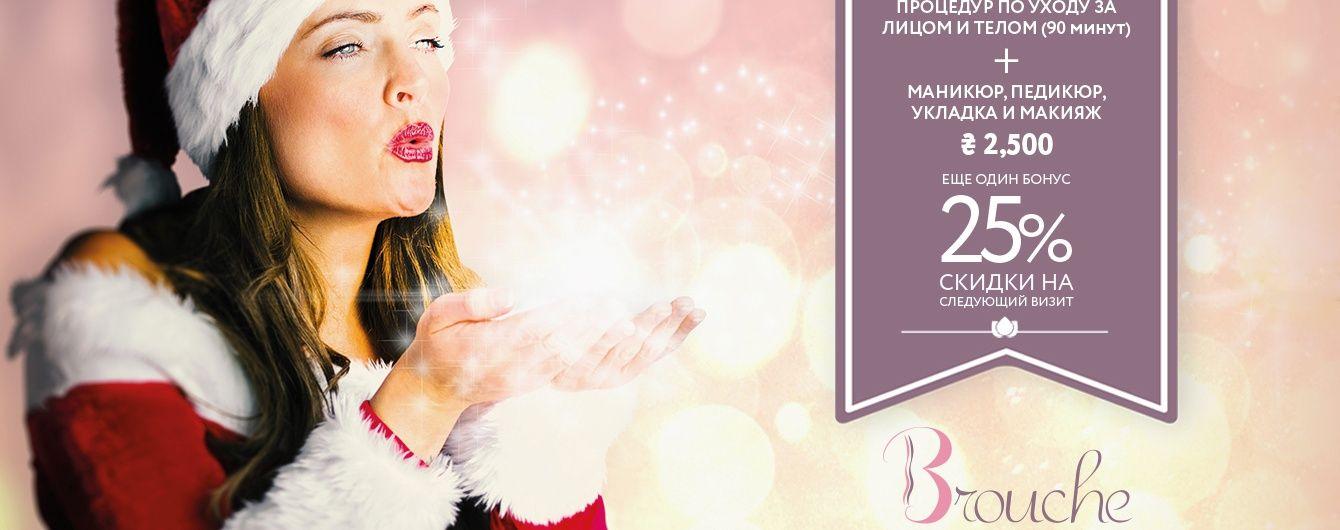 Brouche Ladies Lounge: новая концепция красоты для украинских женщин