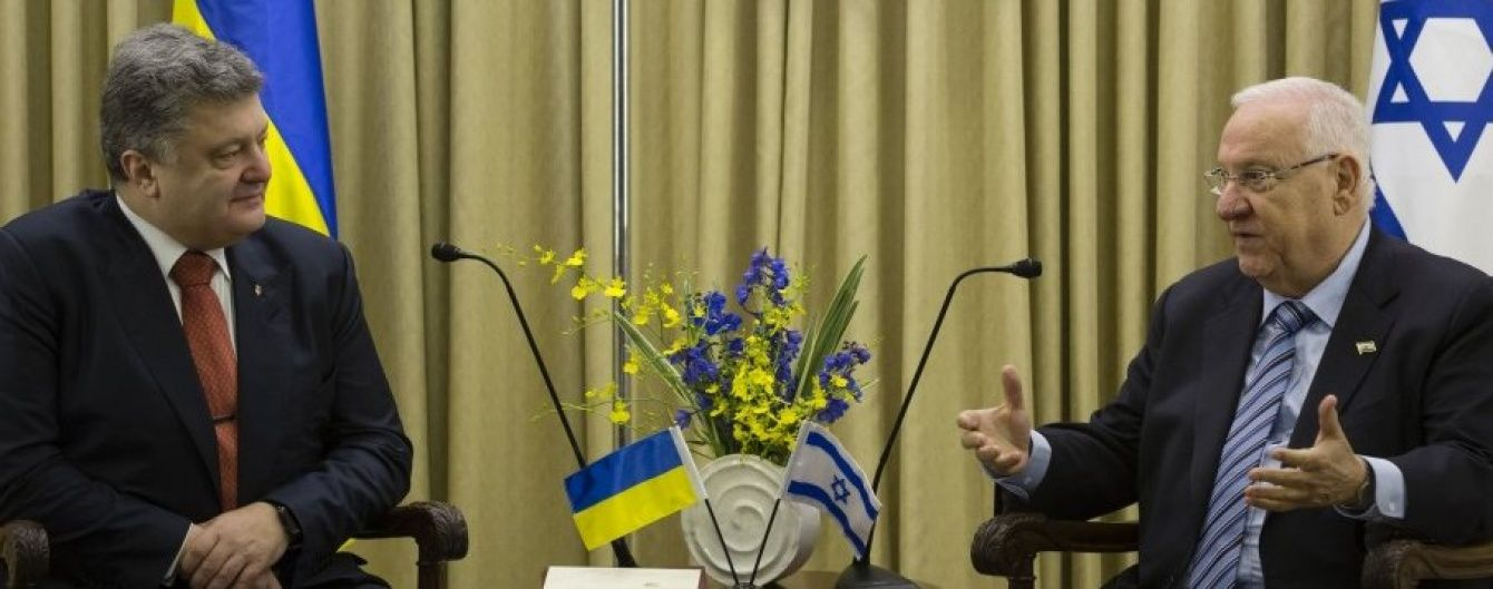 Україна та Ізраїль істотно прискорять підписання угоди про ЗВТ – Порошенко