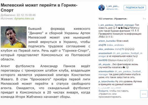 інстаграм Панкова