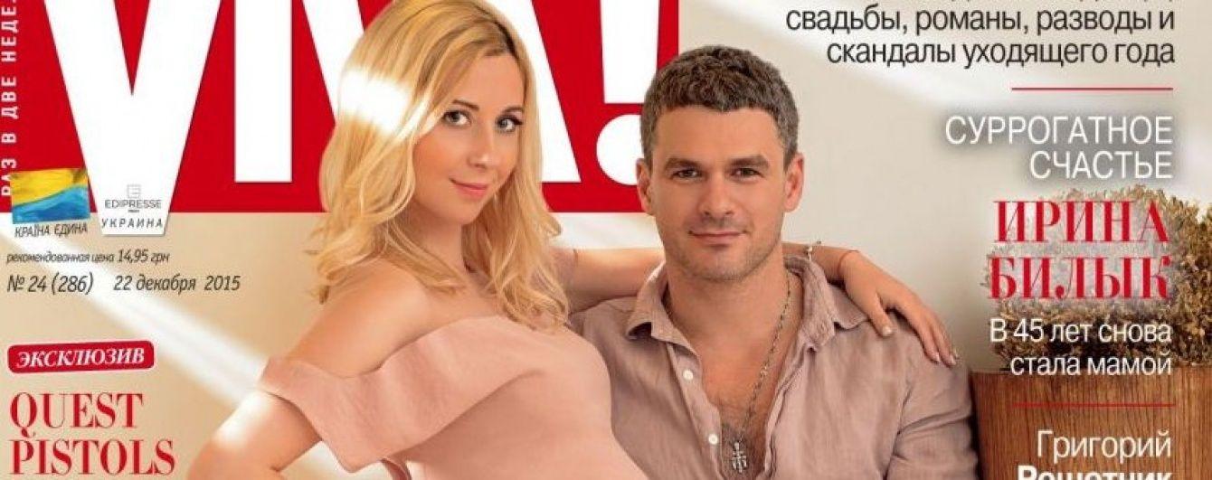 Офіційно: Тоня Матвієнко та Арсен Мірзоян чекають на дитину