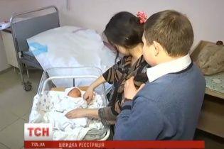 Відтепер батьки можуть отримати свідоцтво про народження дитини одразу в пологовому будинку