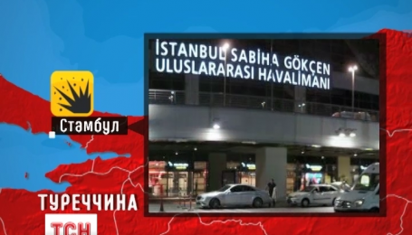 Внаслідок вибуху в аеропорту Стамбула загинула людина