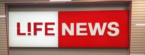 Пропагандистський канал Life раптово оголосив про своє закриття