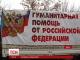 На схід України прямує черговий гуманітарний конвой з Росії