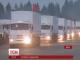На схід України прямує черговий російський гуманітарний конвой
