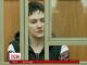 Захисники Савченко завтра у Ростові оскаржуватимуть рішення про її арешт до квітня