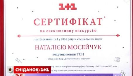 Персональную экскурсию с Натальей Мосейчук можно приобрести на благотворительном аукционе