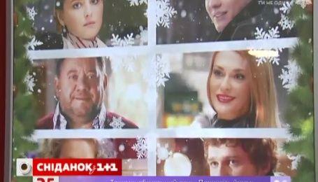 В Киеве презентовали новогоднюю лирическую комедию «Теперь я буду любить тебя»
