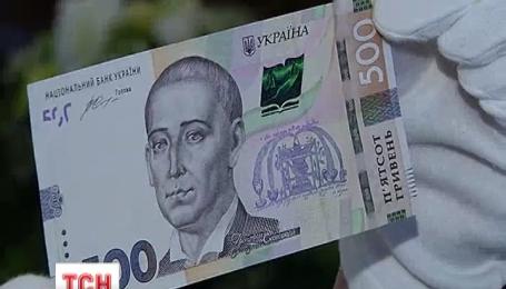 Национальный банк Украины презентовал новую банкноту номиналом пятьсот гривен