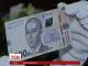 Національний банк України презентував нову банкноту номіналом п'ятсот гривень