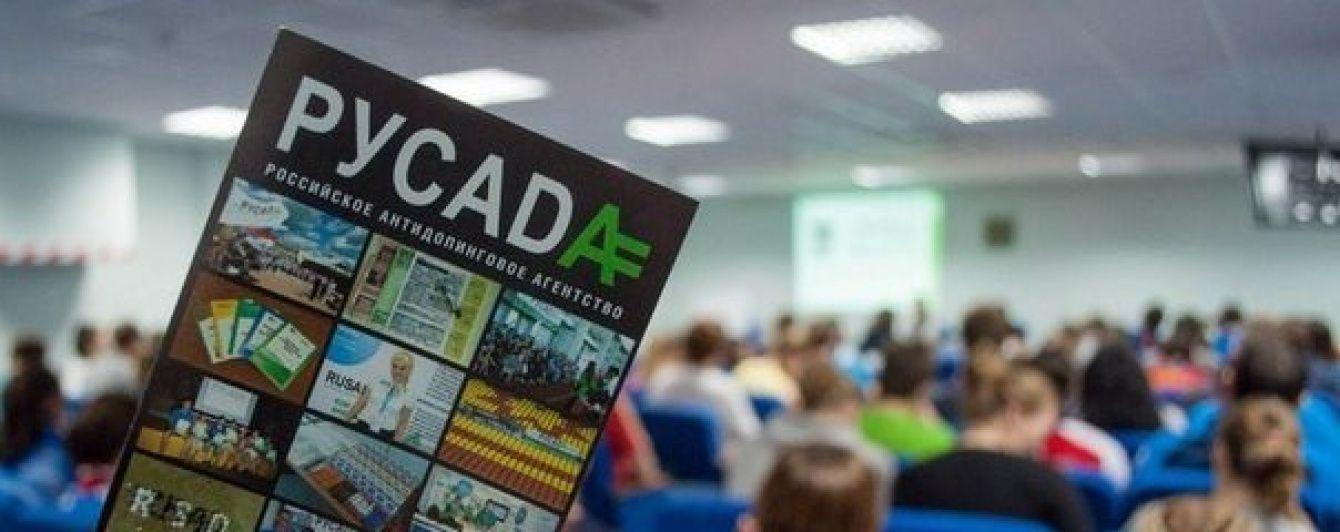 Антидопінгове агентство РФ частково відновило права після гучного скандалу