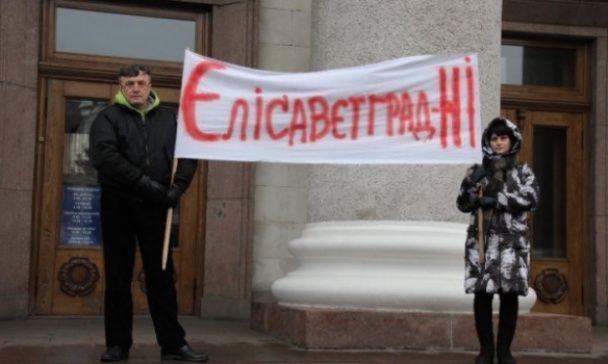 У Кіровограді відбувся мітинг проти перейменування міста