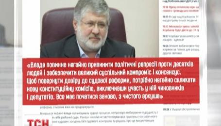 Ігор Коломойський зробив заяву щодо справи Корбана