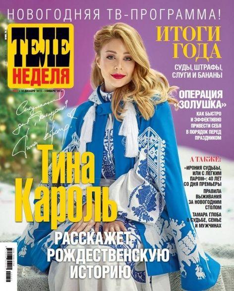 Тіна Кароль теленеделя