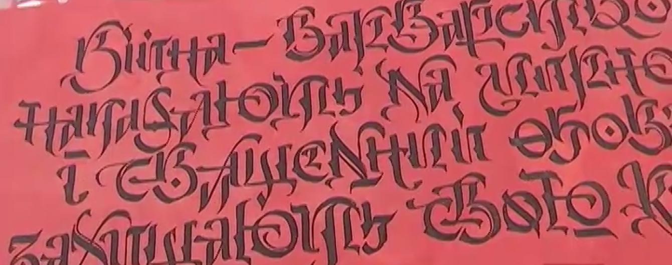 У Львові створили поетичні мурали з віршами воїнів АТО