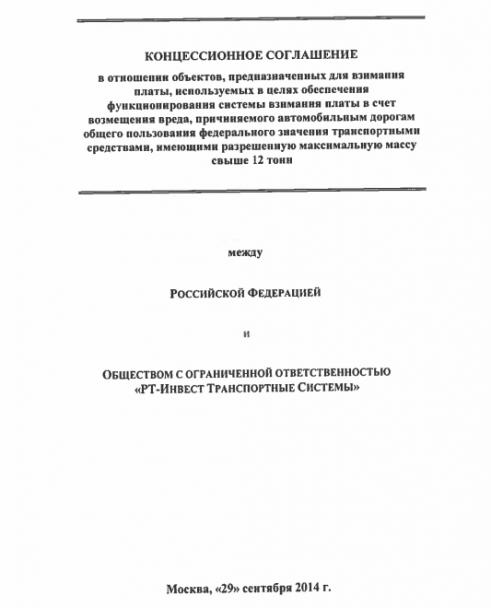 """Навальний викрив незаконну оборудку російського уряду з """"другом Путіна"""""""