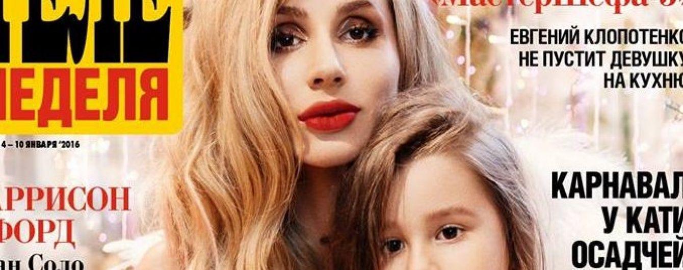 LOBODA з донькою створила новорічну атмосферу на обкладинці глянцю