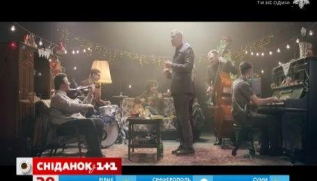 Іван Дорн презентував новорічний кліп