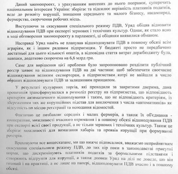 Вимоги аграріїв до президента_1