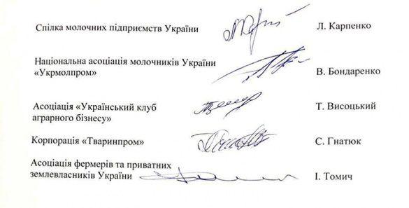 Вимоги аграріїв до президента_3