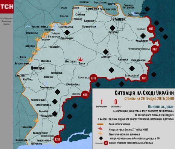 Мапа АТО за 29.12