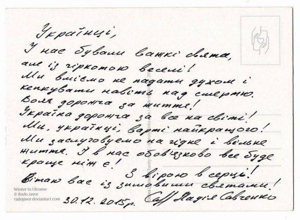 Вітальні листівки Савченко_3