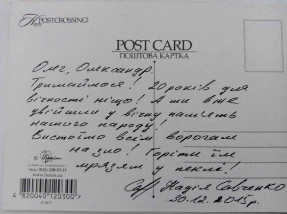 Вітальні листівки Савченко_4