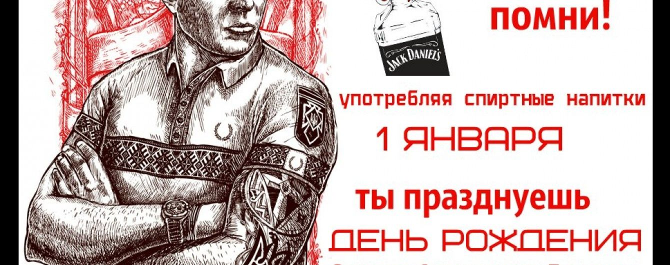 У соцмережах тролять росіян: вживаючи алкоголь 1 січня, ви п'єте за Бандеру