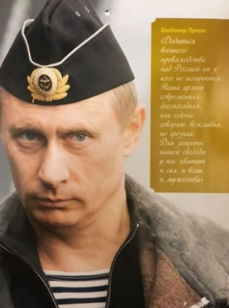 12 місяців з Путіним. У Росії випустили календар з банальними цитатами президента