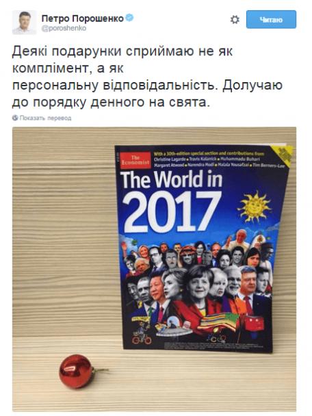 """""""Подарунок"""" Порошенку на Новий рік спричинив скандал"""