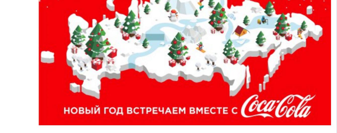 """Центральный офис Coca Cola прокомментировал скандальную карту с """"русским Крымом"""""""