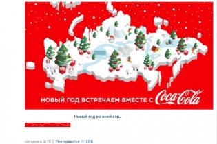 Українська Coca-Cola вибачилася за карту Росії з Кримом