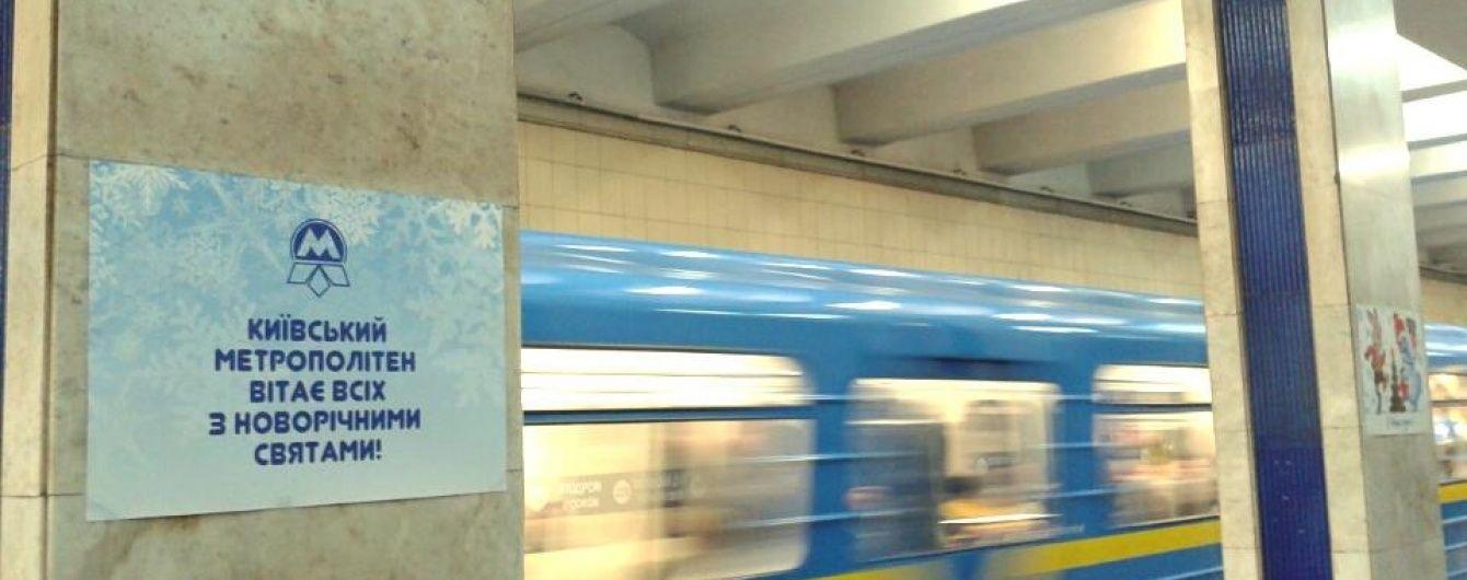 У київському метро розповіли, як працюватимуть у ніч на Різдво