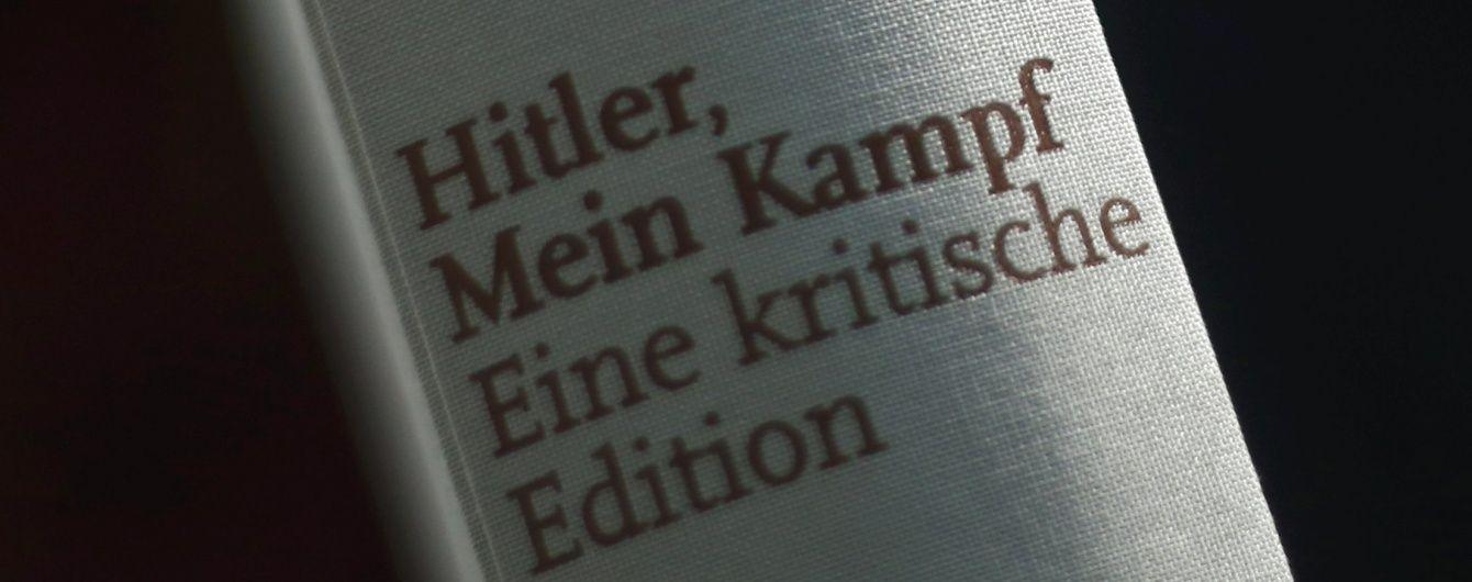 Уперше за 70 років у магазинах Німеччини з'явилася книга Гітлера