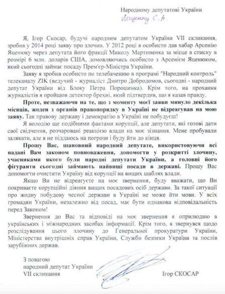 Заява Скосара про хабар Яценюку