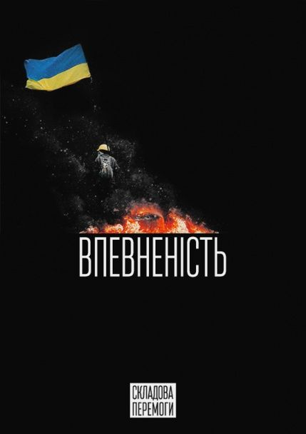"""Український митець створив серію патріотичних плакатів про """"рецепт"""" перемоги"""