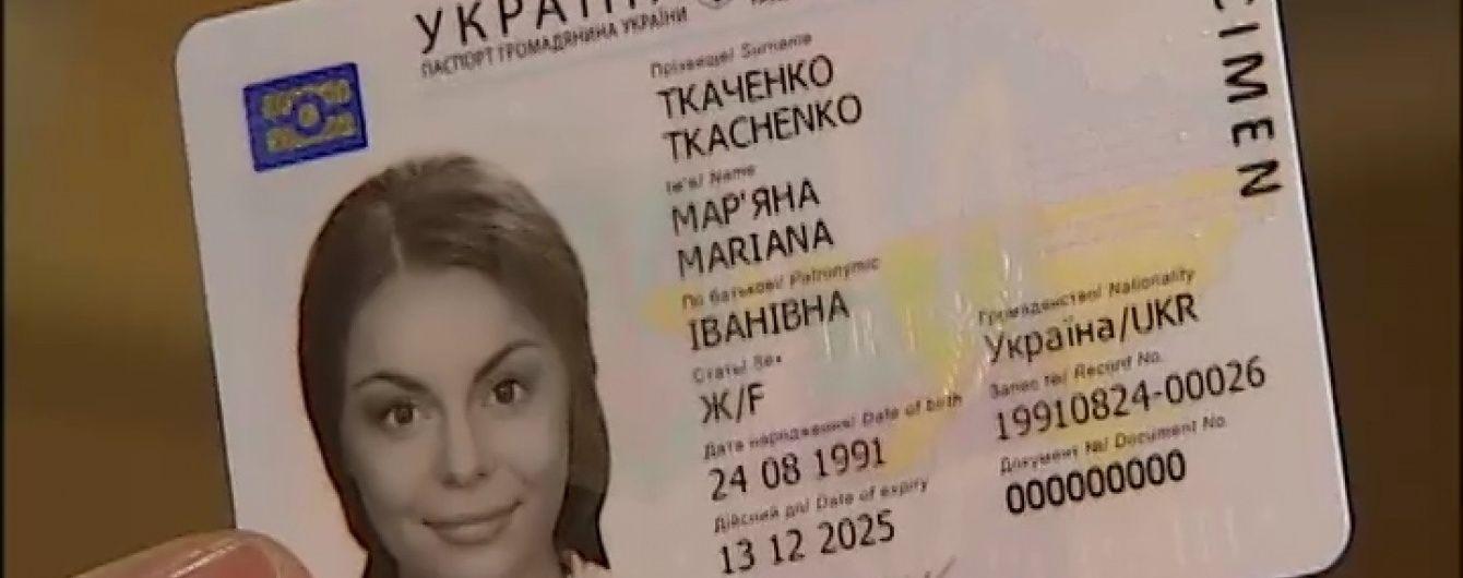 Молодим українцям почали безкоштовно видавати пластикові паспорти