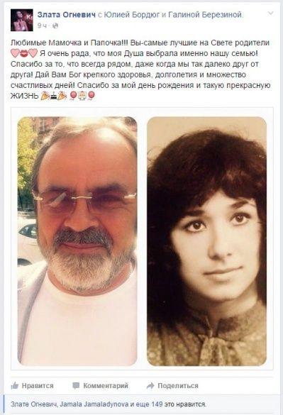 Пост Злати Огнєвіч