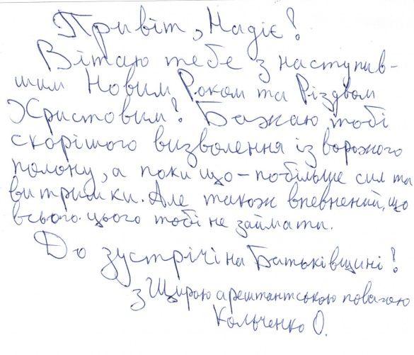 Лист Кольченка до Савченко