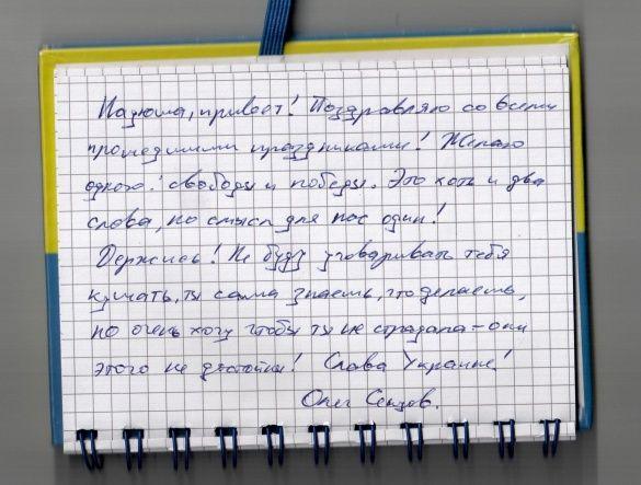 Лист Сенцова до Савченко