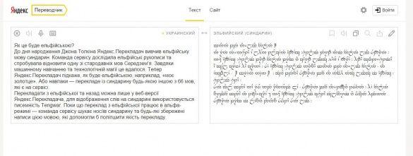 Ельфійська мова