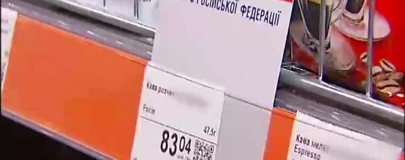 Перевірка на побутовий патріотизм. На полицях магазинів поступово зникають російські товари