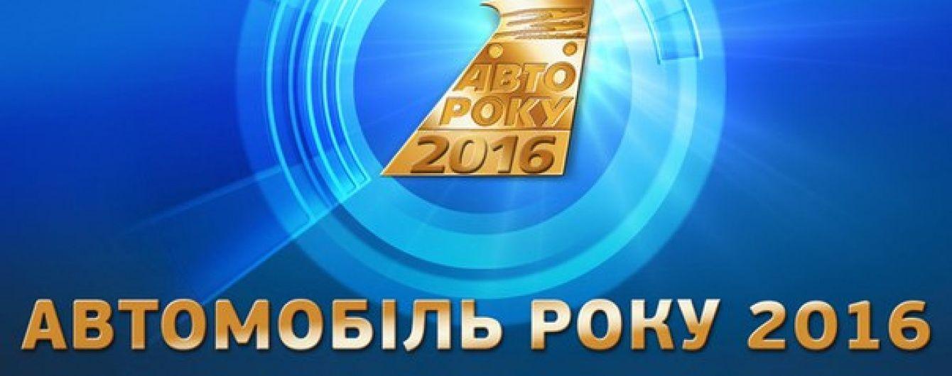 """Украинские журналисты определили претендентов на звание """"Автомобиль года-2016"""""""